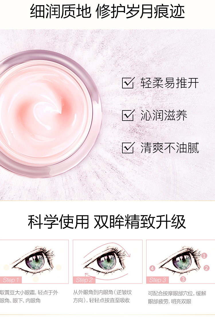珀莱雅眼霜淡化黑眼圈提拉紧致补水保湿改善眼周细纹干纹脂肪粒-tmall_20.jpg