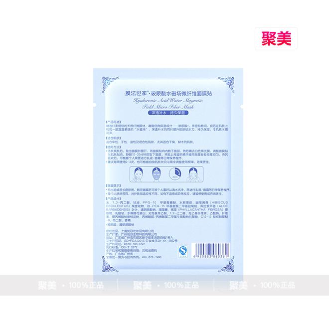 中国•膜法世家玻尿酸水磁场微纤维面膜贴25ml片12片6.jpg