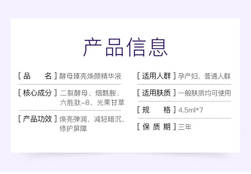 新包装酵母臻亮焕颜精华液800_02.jpg