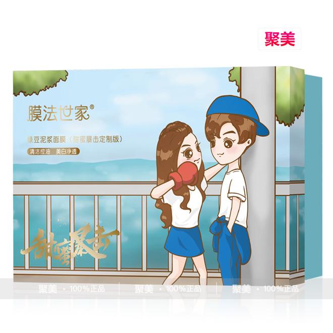 聚美实拍水印2019甜蜜暴击定制版3.jpg