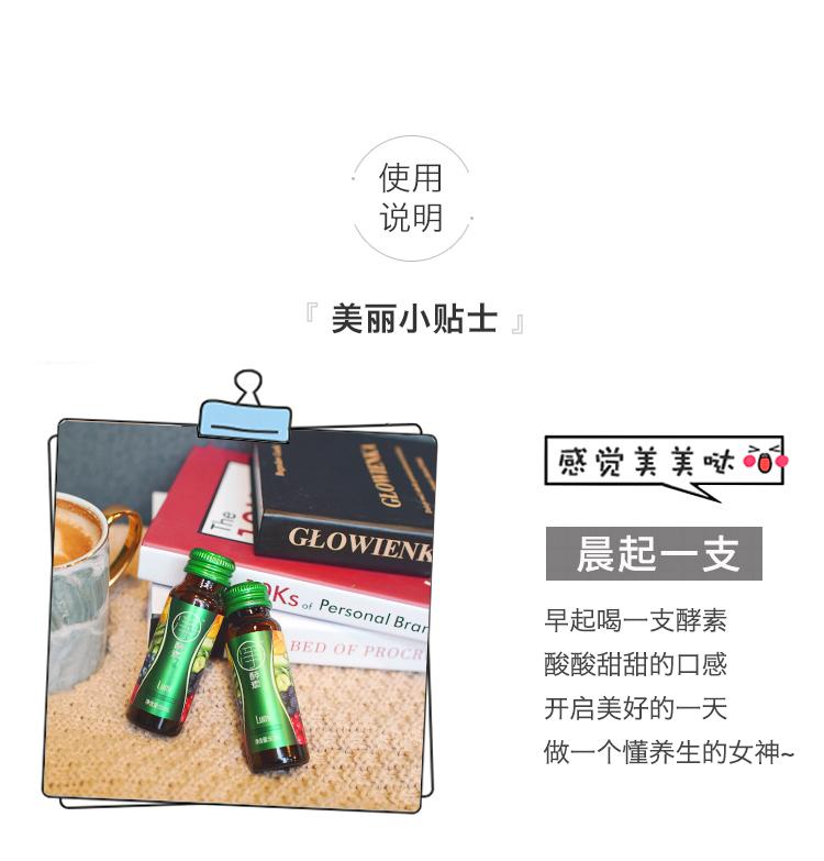 750净酵素饮6支-5.jpg