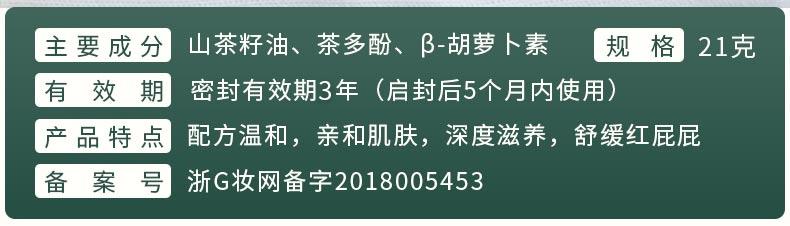 护臀霜750详情思源字体01_02.jpg