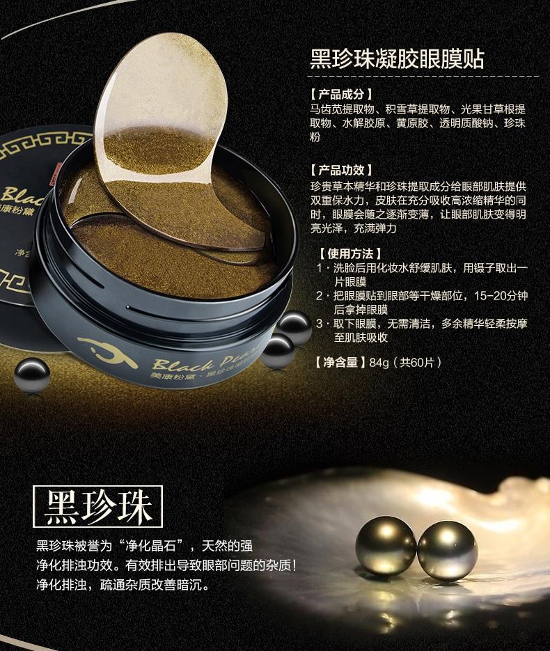 黑珍珠眼膜描述新_04.jpg