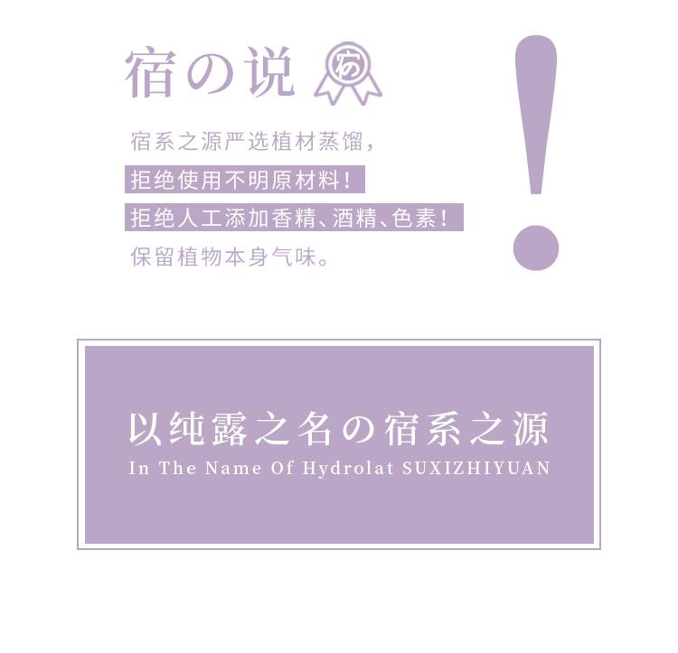 0-纯露紫色通用版块_03.jpg