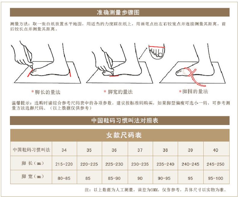 女鞋尺码表.png