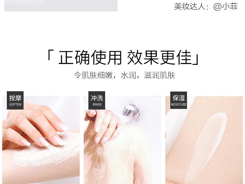 乳木果身体磨砂膏_18.jpg