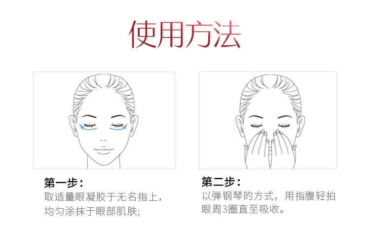 丸美紧致经典眼部护理套装(750)_12.jpg