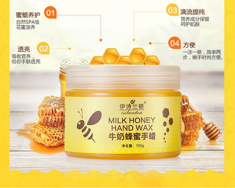 蜂蜜牛奶手蜡_12.jpg