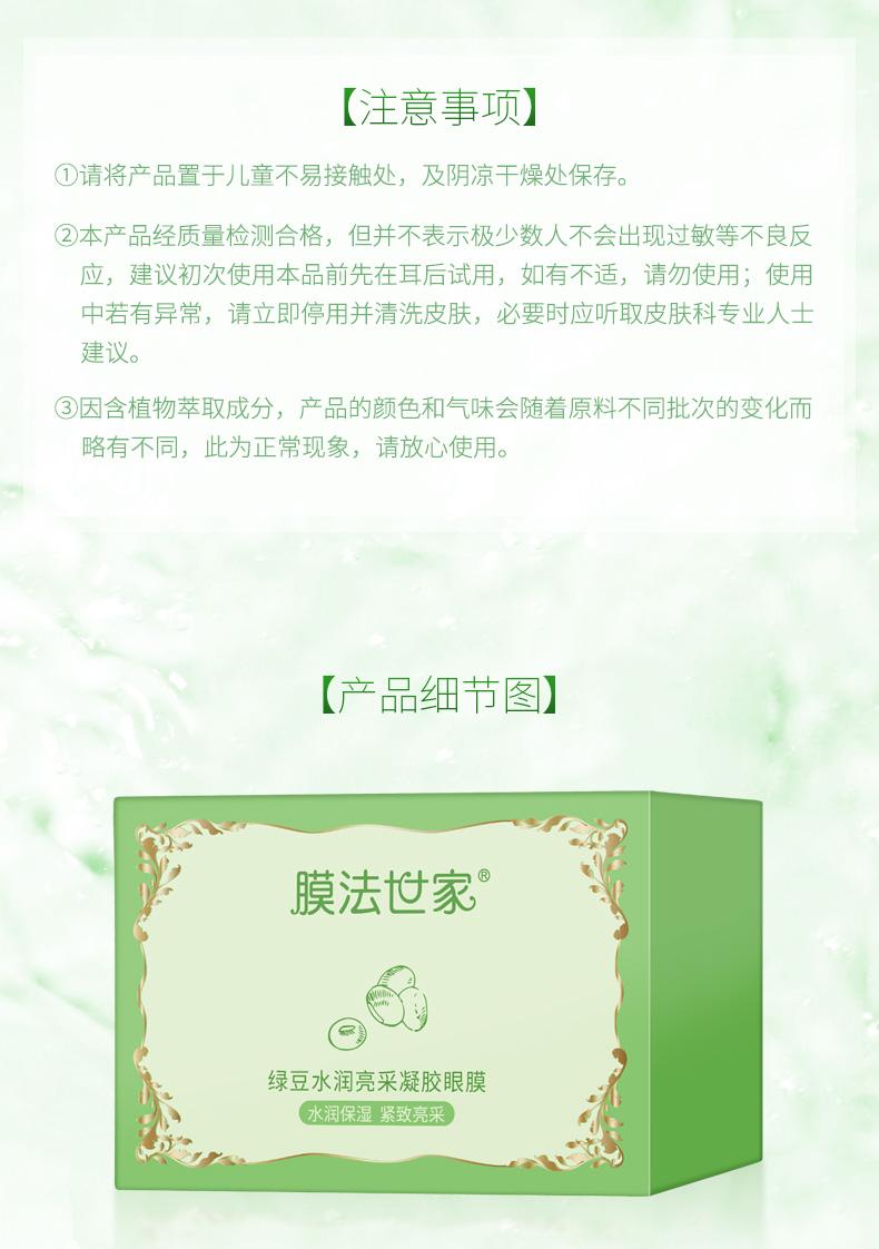 绿豆水润亮采凝胶眼膜_09.jpg