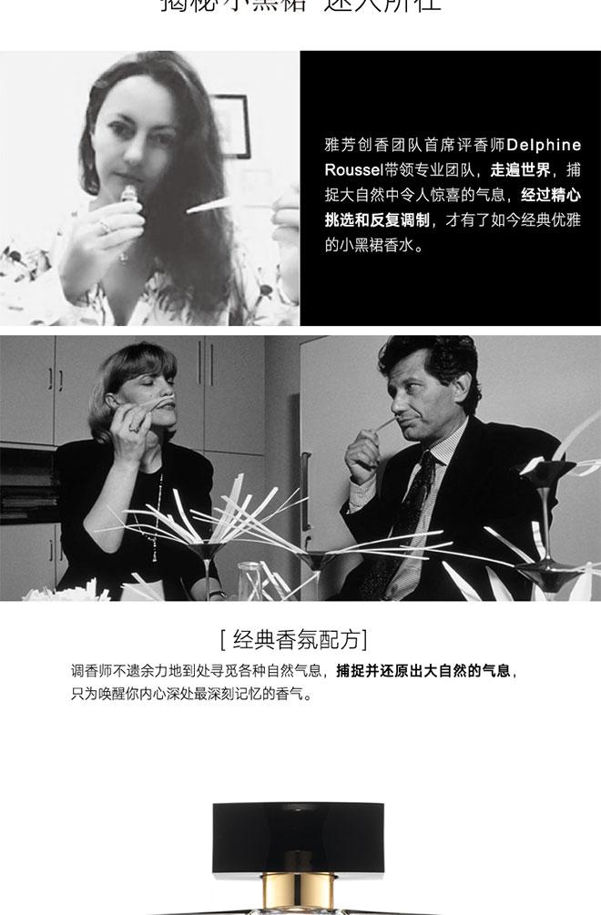 小黑裙心悦香水沐浴露_12.jpg