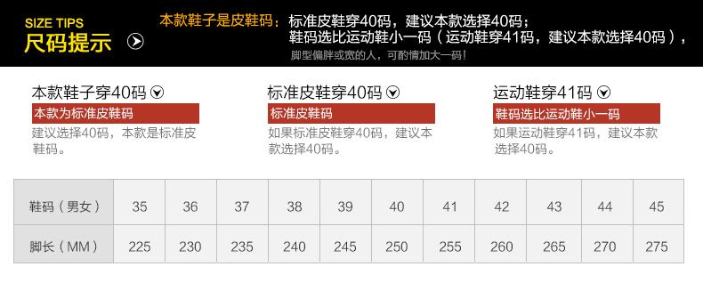 2皮鞋标准尺码表.jpg