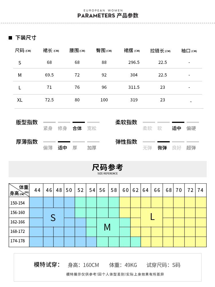 2PC下装尺码表(4个码).jpg
