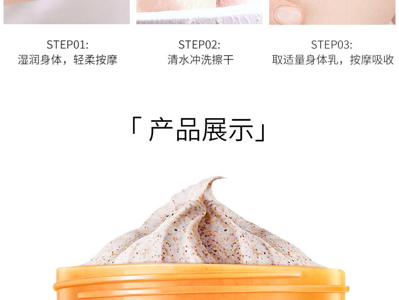 乳木果身体磨砂膏_19.jpg