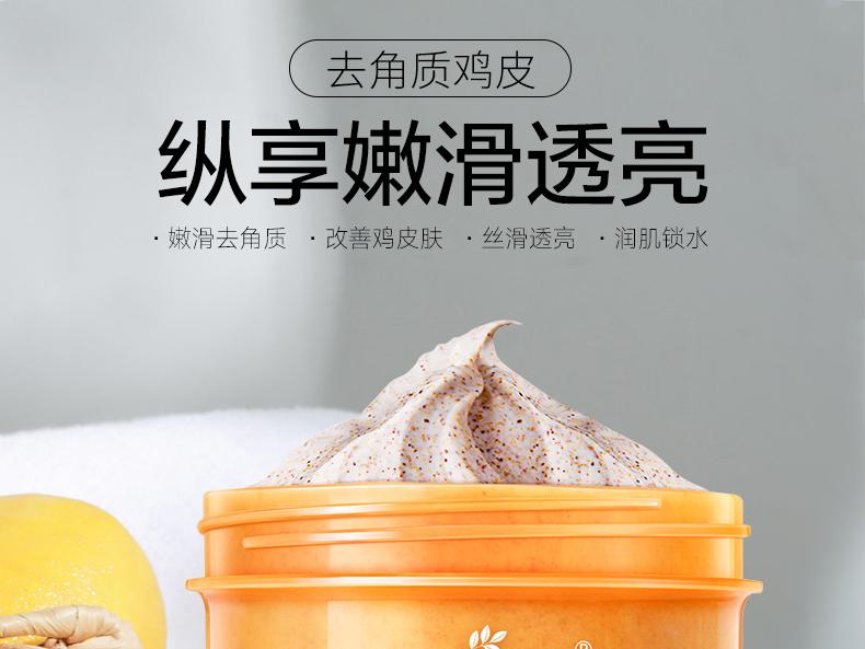 乳木果身体磨砂膏_01.jpg