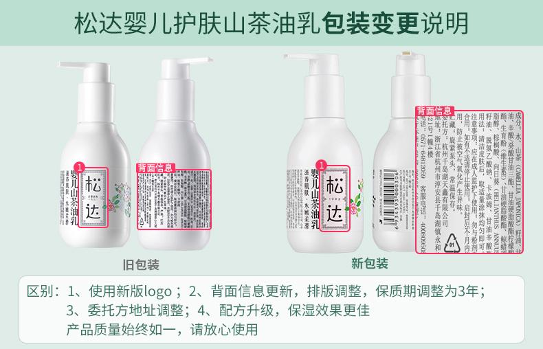 包装更新说明-山茶油乳202002.jpg