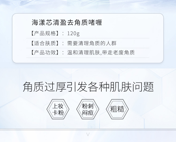 珀莱雅海漾芯清盈去角质啫喱120g_08.jpg