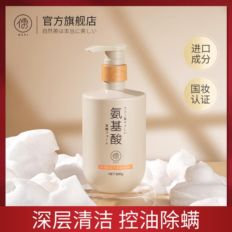 氨基酸洗面奶-210225-刘其其.jpg