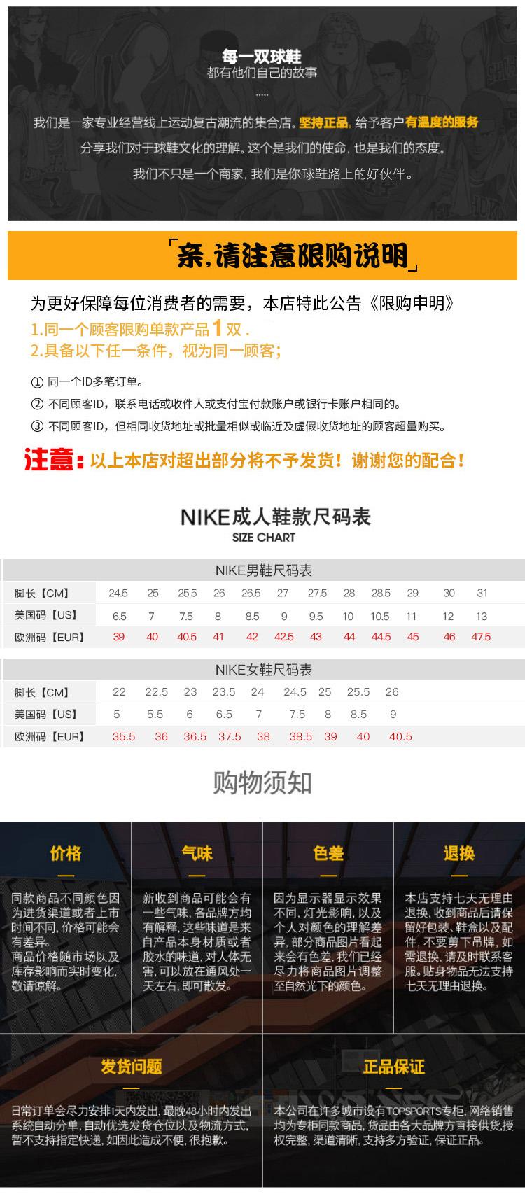 NK限购1双.jpg