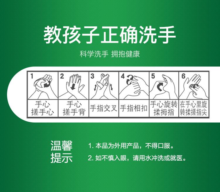 泡沫洗手液兰花香沁750_11.jpg