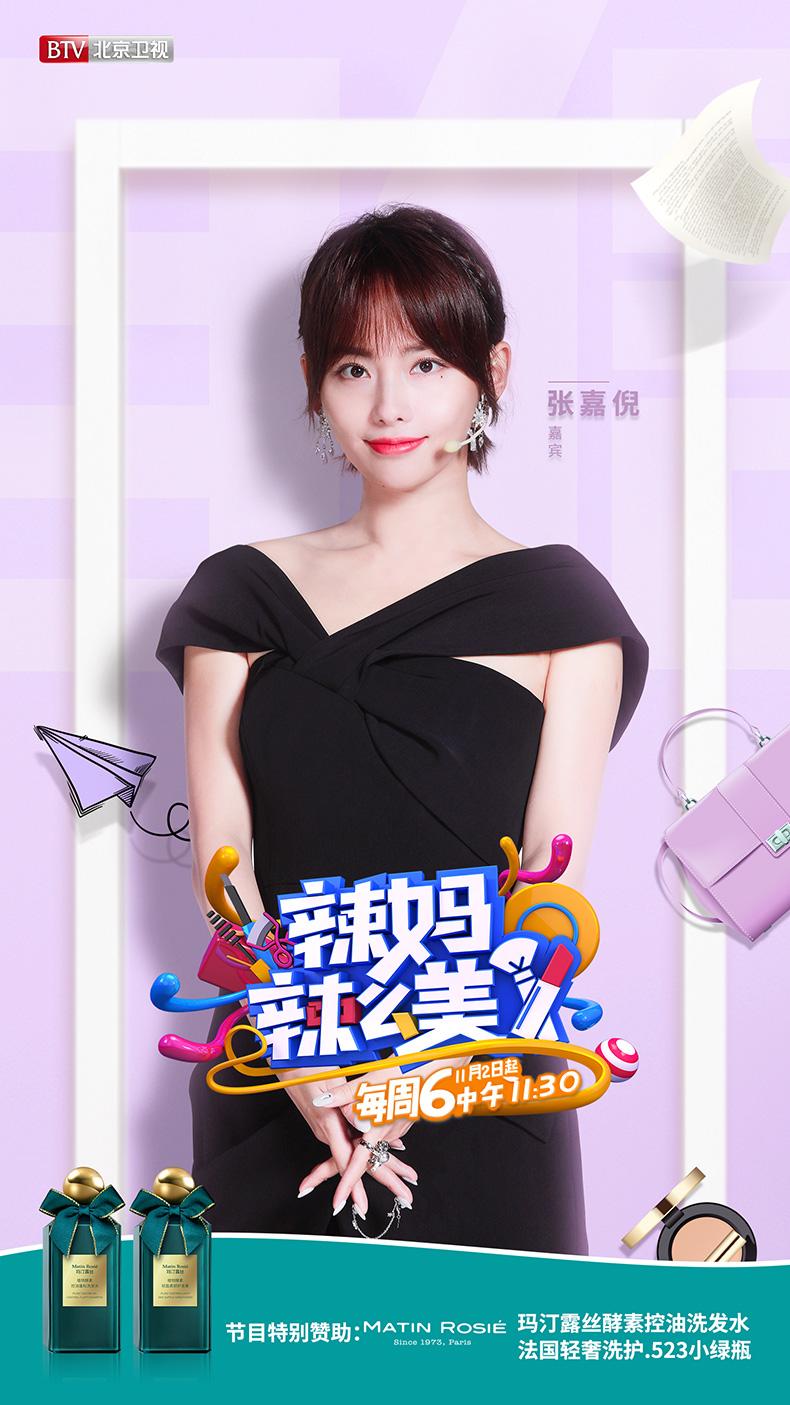 第一期--通版海报--张嘉倪(客户版)(1).jpg