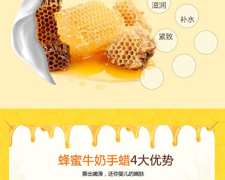 蜂蜜牛奶手蜡_11.jpg