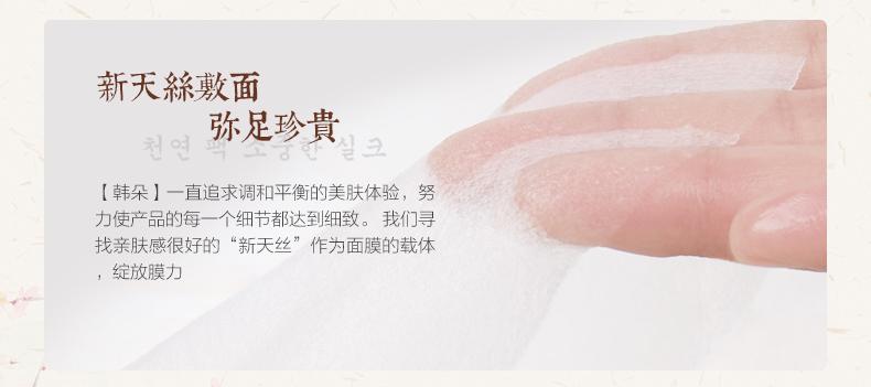 燕麦臻萃-活酵瞬透补水面膜贴20片_13.jpg
