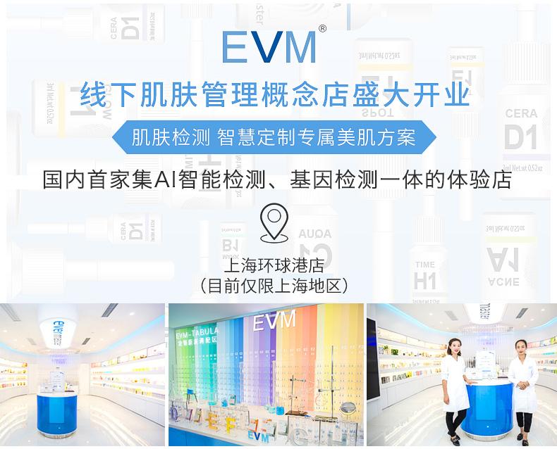 790-EVM线下店详情页.jpg