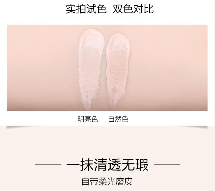 靓白肌密超名模BB霜_38.jpg
