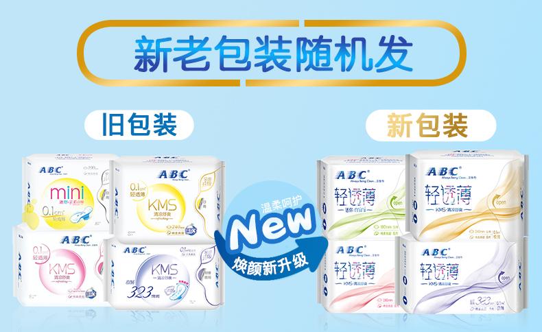 ABC焕新升级(1).jpg