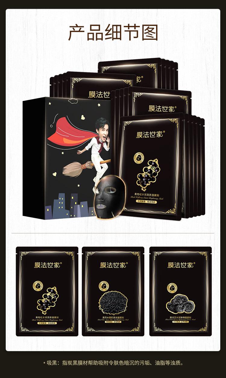 吸黑水润雪肌三合一黑面膜贴套装21片【薛之谦定制版】-750_13.jpg