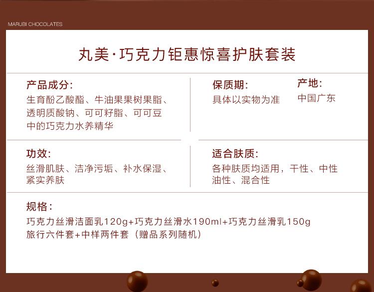 丸美巧克力钜惠惊喜护肤套装_02.jpg