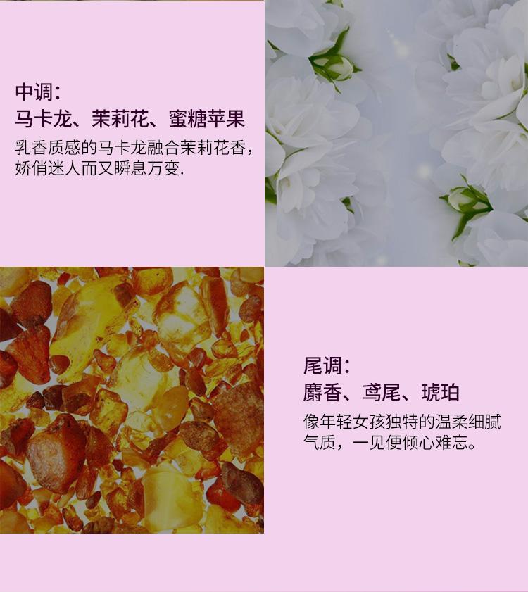 女士香水详情750_07.jpg