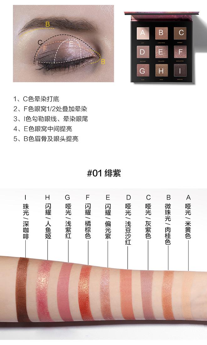 最新版九色眼影750_11.jpg