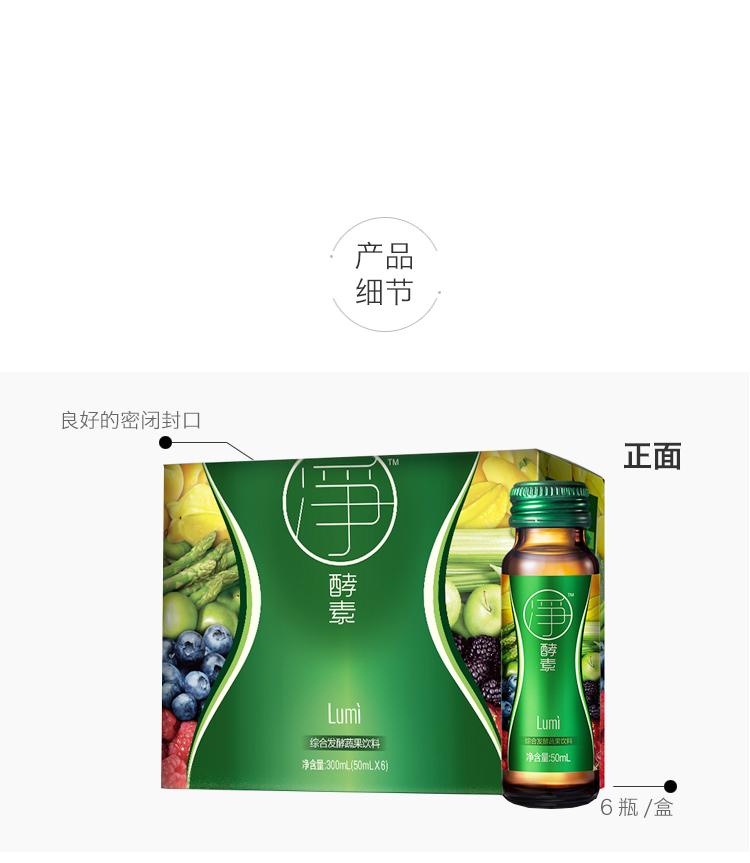 750净酵素饮6支-7.jpg
