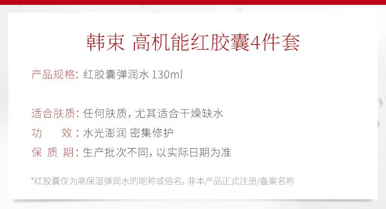 C-_Users_www_Desktop_高机能红胶囊4件套礼盒-玻尿酸(已改违禁词)_02.jpg