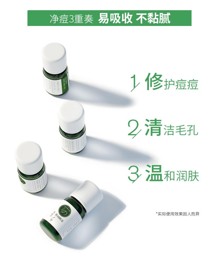 茶树精油详情页_03.jpg