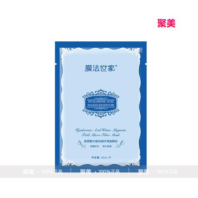 中国•膜法世家玻尿酸水磁场微纤维面膜贴25ml片12片3.jpg