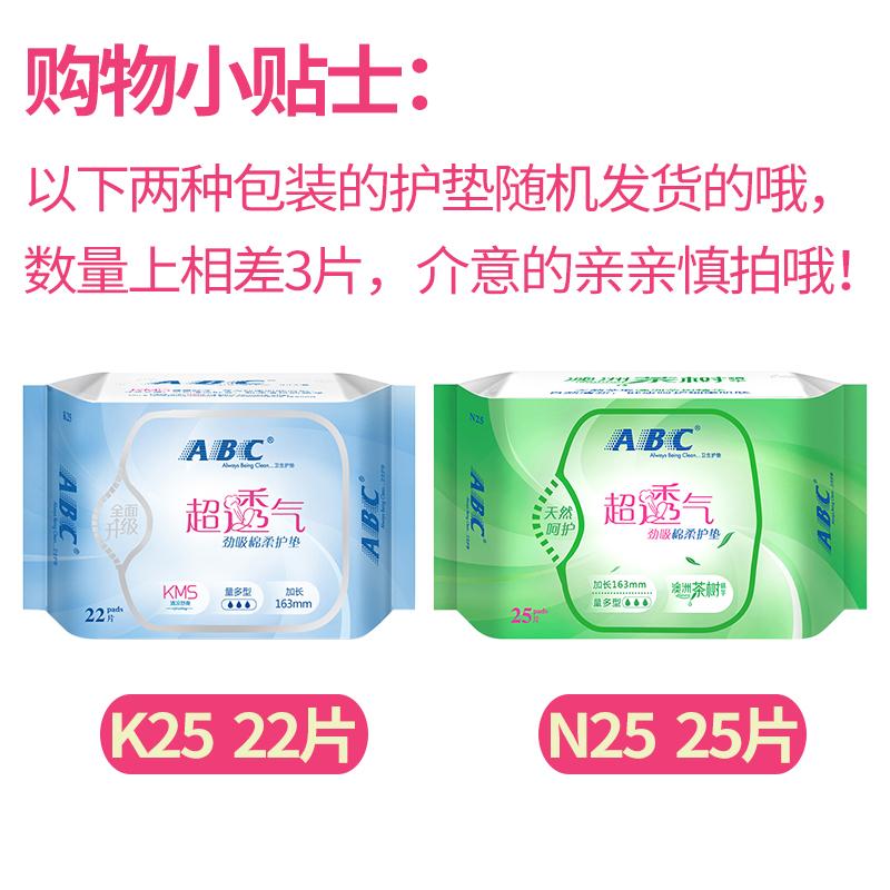 两种护垫随机发货(1).jpg