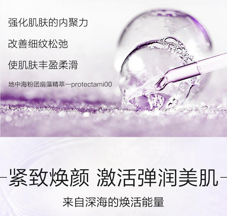珀莱雅紧致肌密三件套装-滋润修护淡化细纹抗皱化妆品护肤品套装-tmall_17.jpg
