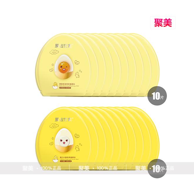 中国•膜法世家鸡蛋嫩滑保湿面膜贴套装1.jpg
