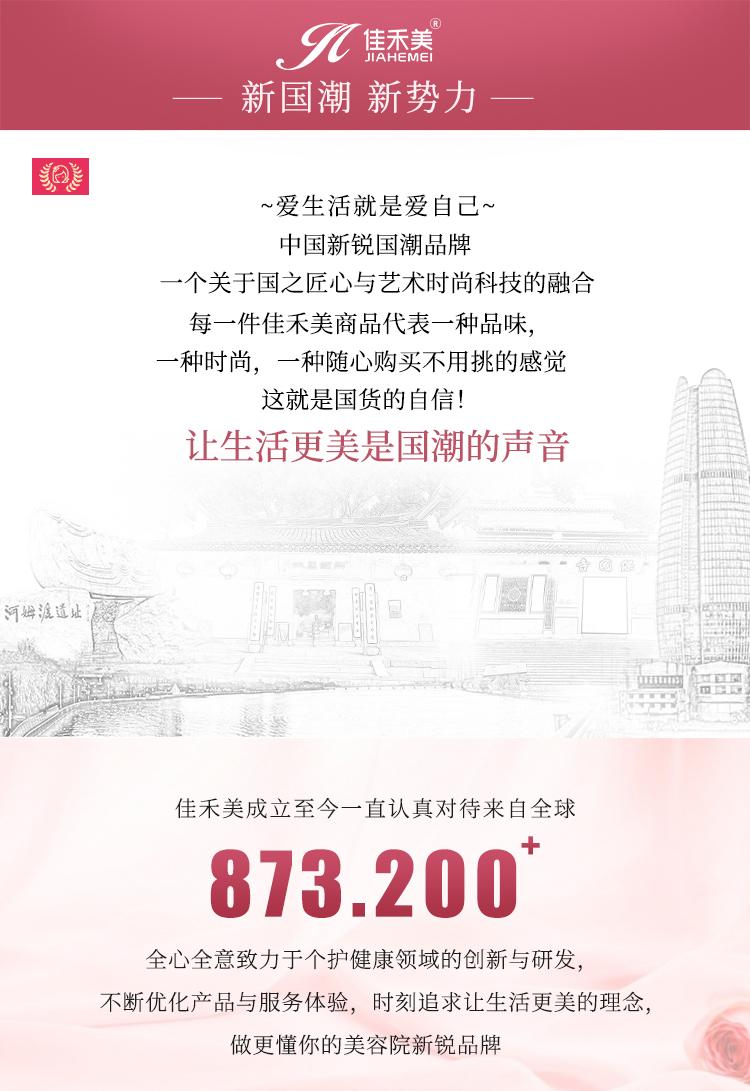 佳禾美品牌介绍-750.jpg