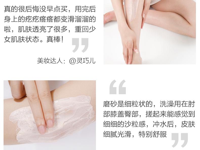 乳木果身体磨砂膏_17.jpg