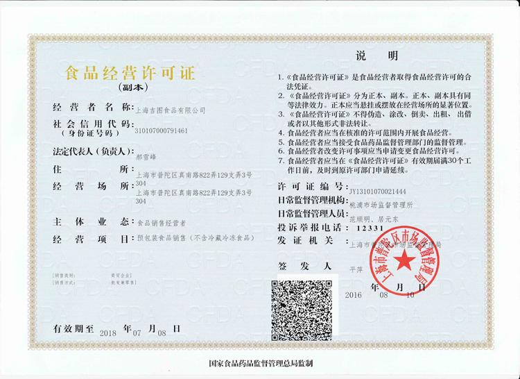 食品流通许可证-jitu.jpg