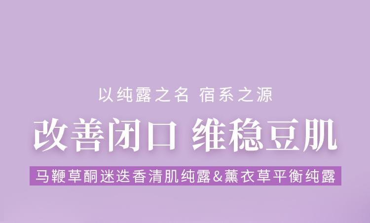马鞭草&薰衣草详情页_01.jpg
