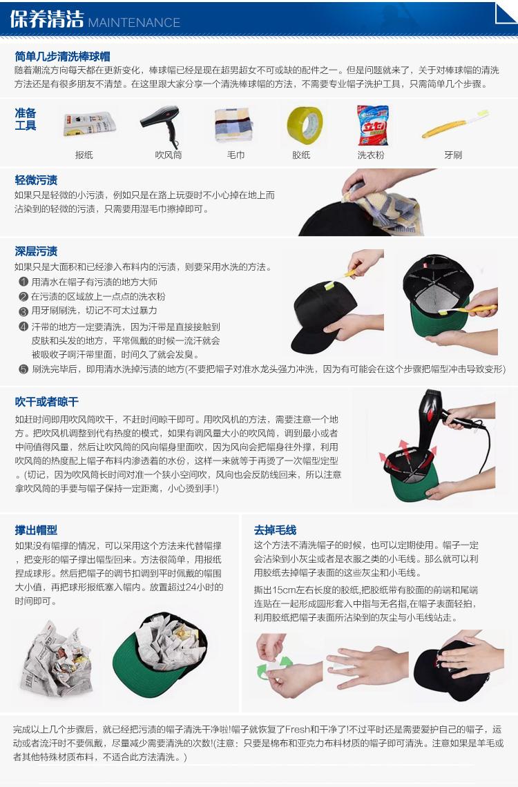 帽子洗护方法.jpg