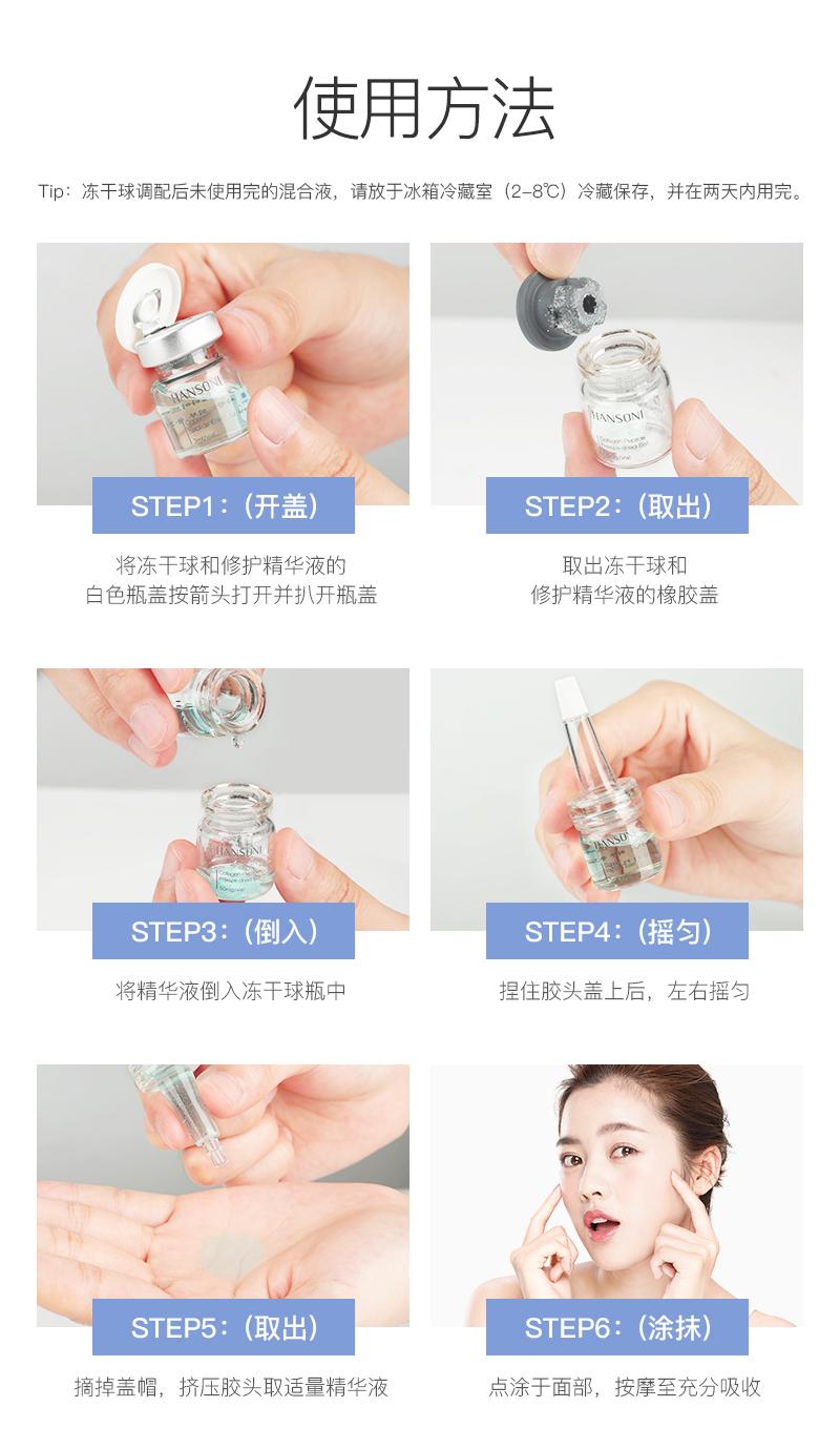 胶原肽冻干球精华液套盒_13.jpg