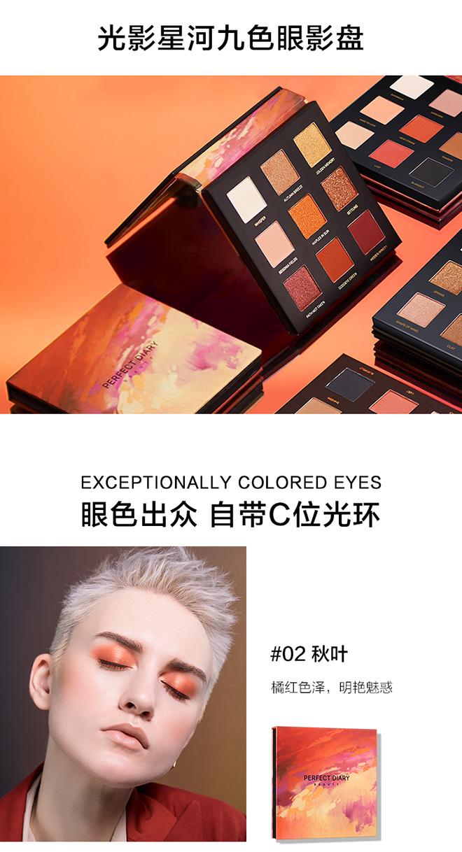 最新版九色眼影750_02.jpg
