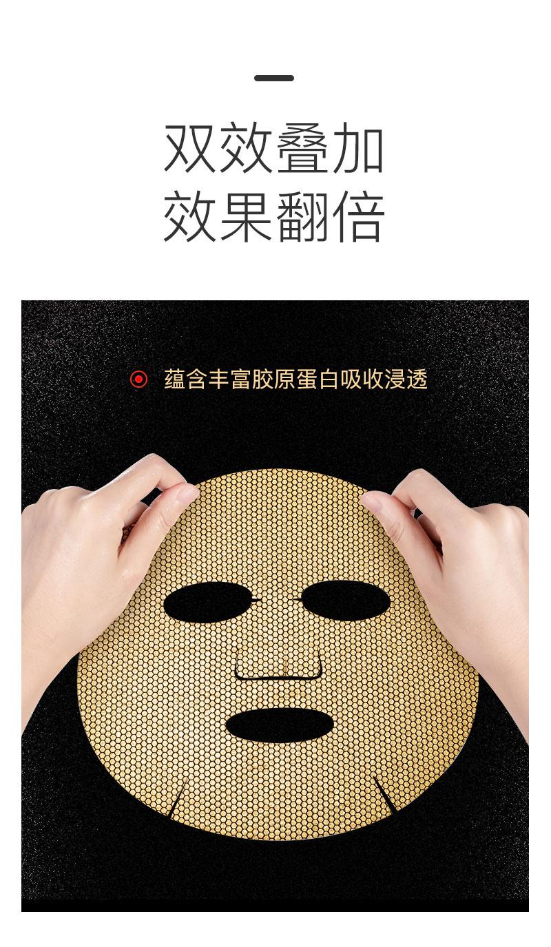 黄金面膜_11.jpg