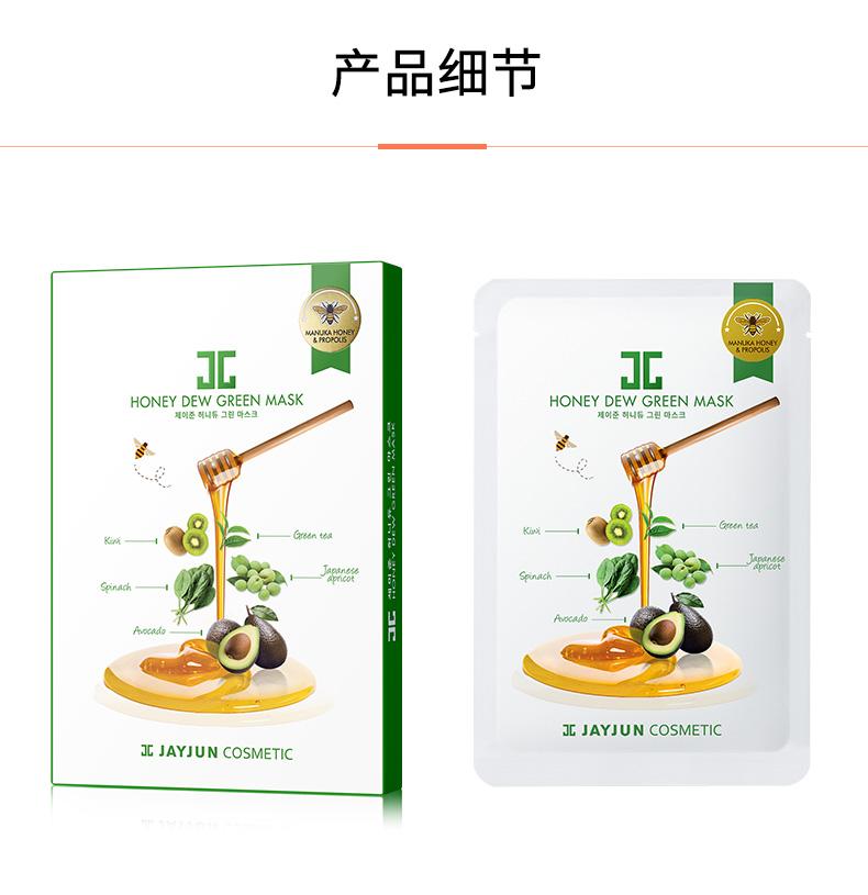 绿色蜂蜜面膜-_12.jpg