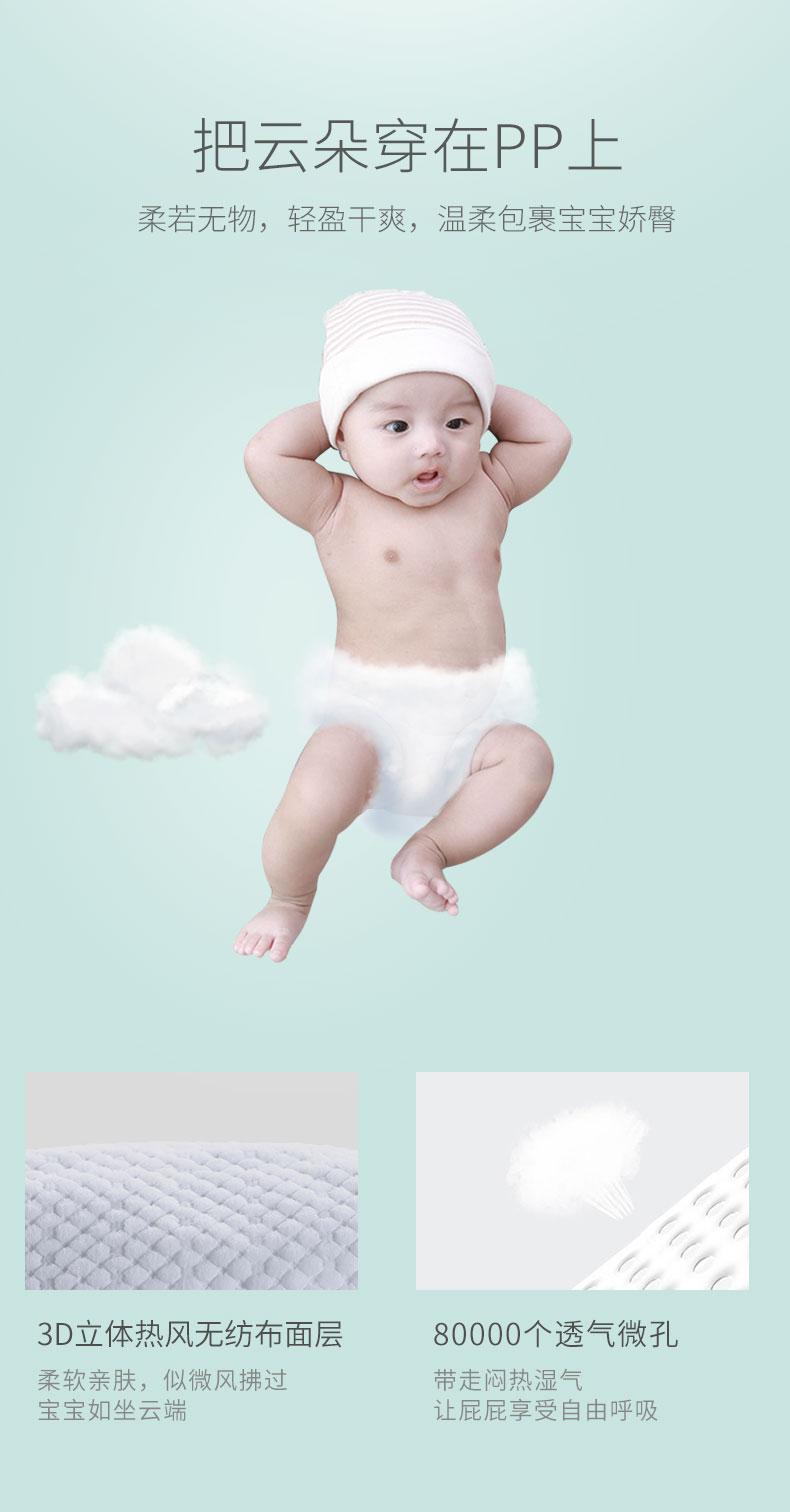 纸尿裤详第三版_04.jpg